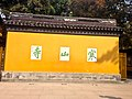 寒山寺 - panoramio (2).jpg