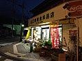 山口青果食料品店 - panoramio.jpg