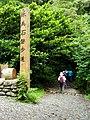 林美石磐步道入口 Entrance of Linmei Shipan Trail - panoramio.jpg