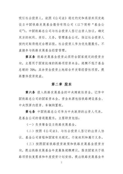 File:铁路发展基金管理办法.pdf