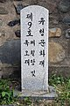 제월당 및 옥오재 - stone by entrance.jpg