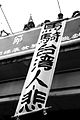 1025反馬嗆中大遊行-台大線 IMG 0098 (2970670039).jpg