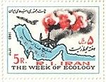 "1983 ""The Week of Ecology"" stamp of Iran.jpg"