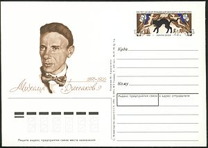 Mikhail Bulgakov - Soviet postal stamp: prepaid postcard of 1991.