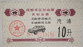 1991 Chengdu Ration Ticket for Fuel.png
