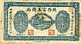 1 Chuàn - Fu Ching Chien Chü Shensi (1927).jpg