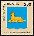 2001. Stamp of Belarus 0404.jpg