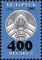2001. Stamp of Belarus 0423.jpg