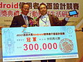 2010 MobileHero Competition Award Ceremony Champion.jpg