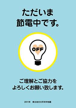 東日本大震災後に公表された日本の節電ポスター(2011年) 節電(せつでん)は、電気の使用量(消