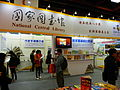 2013TIBE Day4 Hall1 National Central Library 20130202.JPG