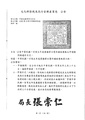 20160201 ROC-MOC-BAMID 局視(業)字第10530006024號公告.pdf