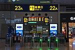 201812 Boarding Gate 22,23A of Shanghai Hongqiao Station.jpg