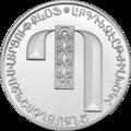 AM-2013-500dram-AlphabetAg-b26.png