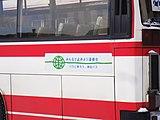 Abashiri bus ECO01.JPG