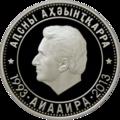 Abkhazia 10 apsar Ag 2013 Ardzinba b.png