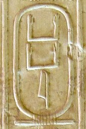 Three hieroglyphs in a cartouche.
