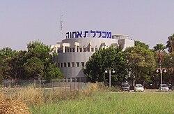 Achva Academic College.jpg