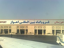 Ahwaz International Airport.jpg