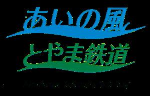 Ainokaze Toyama Railway - Image: Ainokaze Toyama Railway logo