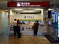 Airport Service Center, Chunghwa Telecom 20180512.jpg