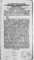 Akt erekcyjny odbudowanej kolumny Zygmunta III Wazy 1949.jpg