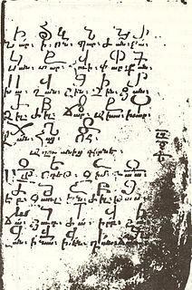 Caucasian Albanian script alphabetic writing system formerly used by the Caucasian Albanians