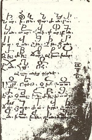 Caucasian Albanian alphabet - Image: Alban script