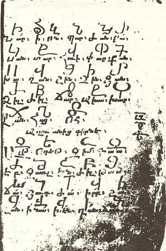 Caucasian Albanian script - Image: Alban script