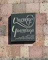 Alexander Kovalenko, plaque, 61 Komitas ave., Yerevan.jpg