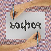 Ambigram Escher and tessellation background - photomontage with reversible hands.jpg
