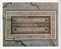 An illuminated panel in Nastaliq script, Unsigned, 17th century (Jawahir Al-Tafsir).jpg