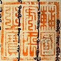 Arghun stamp.jpg