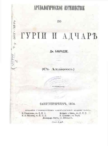 File:Arxeol. put. po Gurii i adch.-Bakradze.pdf