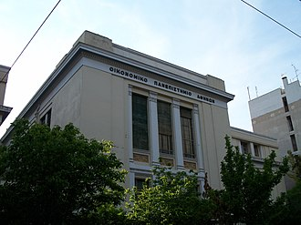 Athens University of Economics and Business - Backview of the building.