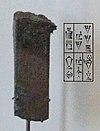 Лезвие топора с надписью Илишмани, писец и шакканакку Элама (с транскрипцией)