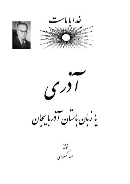 File:Azari-zabane-bastan.pdf
