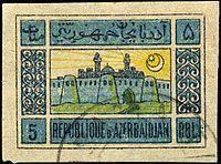 Azerbaijan Democratic Republic Postage Stamp, 1920-5rub.jpg