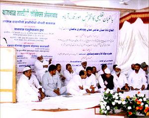 Baghban - Image: Bagwan Educational Conference