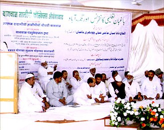 Baghban - Image: Bagwan Educational Conference