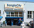 Bangla city store.jpg