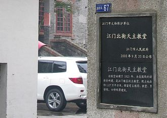 Adolph John Paschang - Sign at entrance to Immaculate Heart of Mary Cathedral, No.16 Hai Bang Road, Jiangmen. Photo taken on 19 March 2011