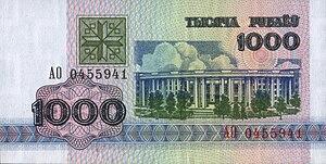 Belarus-1992-Bill-1000-Obverse