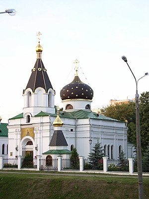 Minsk - Russian Orthodox church of St. Mary Magdalene (built in 1847)