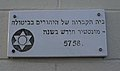 Bitola Jewish Cemetery H.jpg
