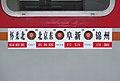 Board of K915-916 (20160601103301).jpg
