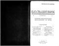 Bolshevik 1928 No3-4.pdf