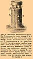 Brockhaus and Efron Encyclopedic Dictionary b14 838-2.jpg