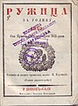Calendar Ružica cover 1849.jpg