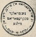 Central Yiddish School Organization Central Secretary Vilna (26339318122).jpg